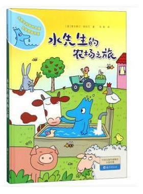 水先生的奇妙之旅科学图画书系 水先生的农场之旅