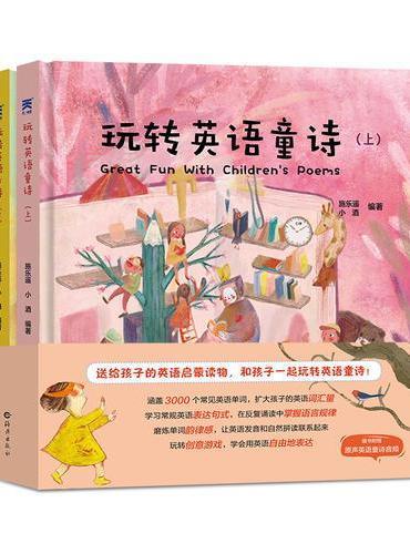 玩转英语童诗(全两册)专为6-12岁小朋友打造的英语启蒙读本 精选52首国外经典童诗