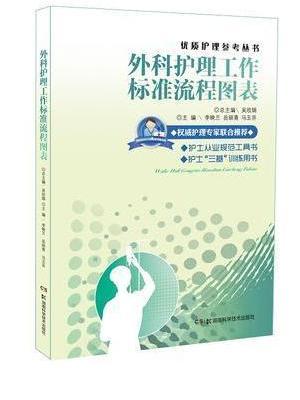 医院分级管理参考用书:外科护理工作标准流程图表