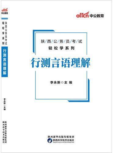 陕西公务员考试中公2019陕西公务员考试轻松学系列行测言语理解
