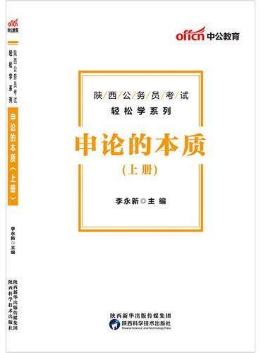 陕西公务员考试中公2019陕西公务员考试轻松学系列申论的本质