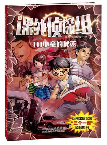 课外侦探组系列11—DJ小童的秘密