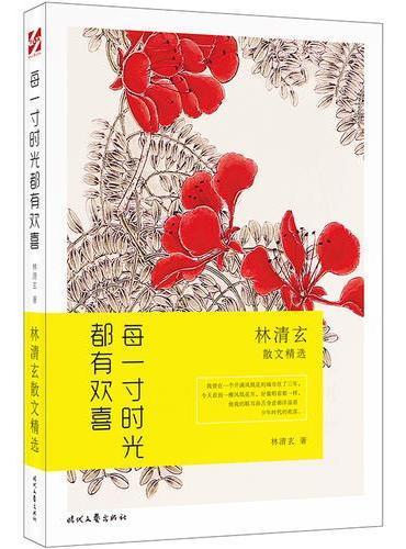 每一寸时光都有欢喜:林清玄散文精选
