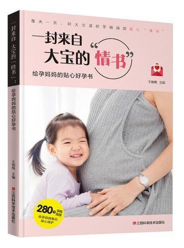 """一封来自大宝的""""情书"""":给孕妈妈的贴心好孕书"""