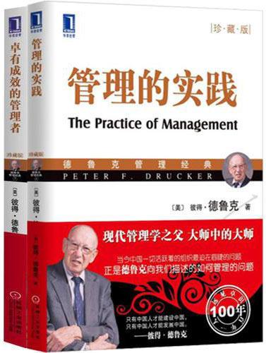 管理大师德鲁克最佳组合套装  卓有成效的管理者+管理的实践(共2册)