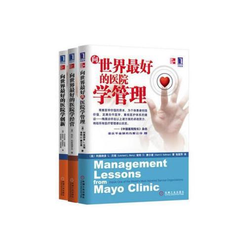 向世界最好的医院学运营(套装共3册)