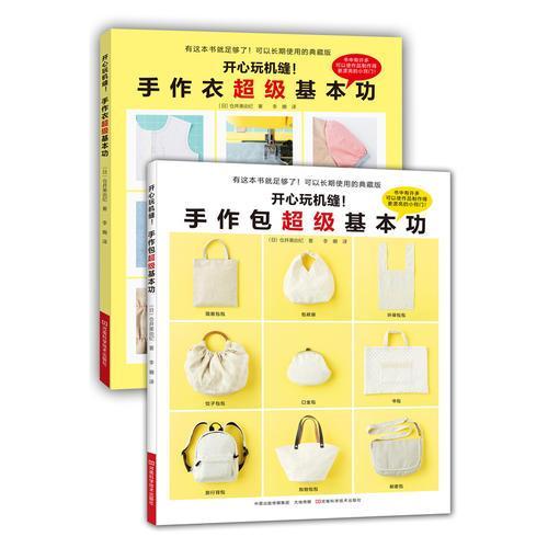 开心玩机缝手作衣手作包(套装共2册)