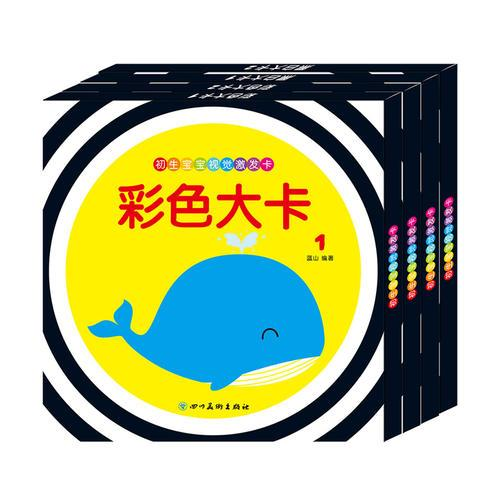 初生宝宝视觉激发卡 全4册(套装)