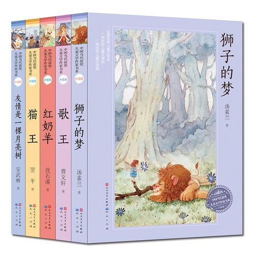 中国当代获奖儿童文学作家书系·升级版(第一辑,共5册)
