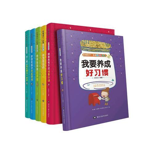 影响孩子一生的励志成长 躺着思考不如站着行动 全6册 (套装)