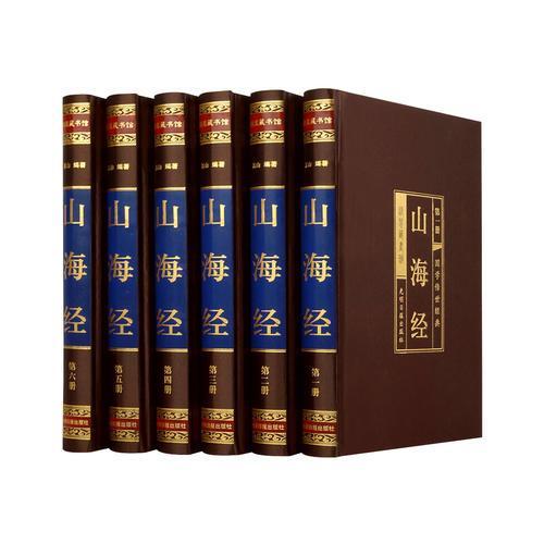 山海经(绸面精装全六卷)插盒 (套装)
