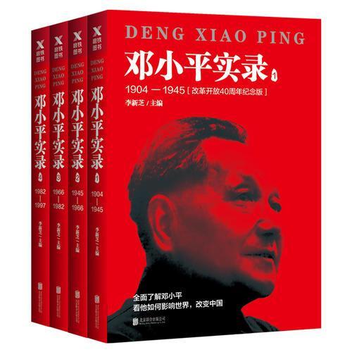 邓小平实录(1-4册)