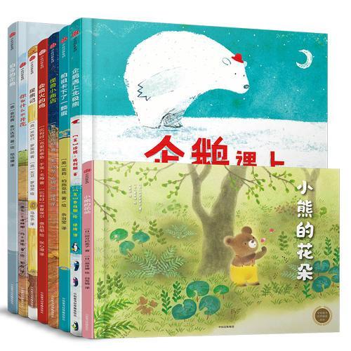 中信童书世界精选绘本(套装8册)