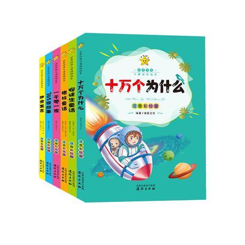 经典儿童读物选本 全6册 (套装)