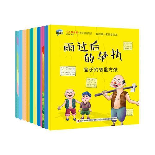 小小数学家 最坚固的友谊 全10册 (套装)