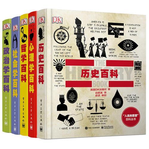 DK成人科普·(心理+哲学+社会+政治+历史)(套装共5册)