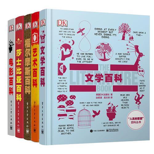 DK成人科普·(文学+电影+艺术+莎士比亚+福尔摩斯)(套装共5册)