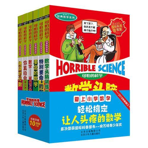 可怕的科学-爱上小学数学(共6册)