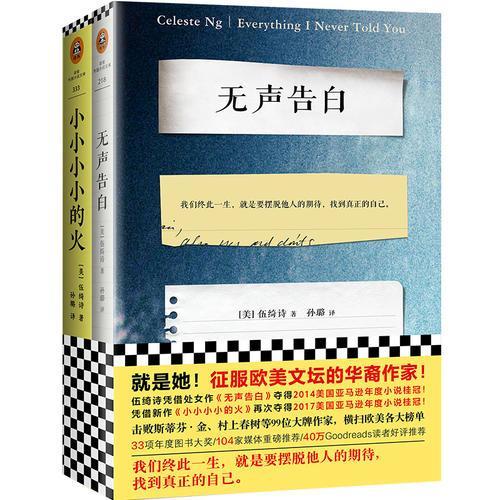 伍绮诗作品集(套装共2册)(就是她!征服欧美文坛的华裔作家!)