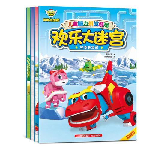 帮帮龙出动·儿童脑力挑战游戏.欢乐大迷宫(套装共4册)