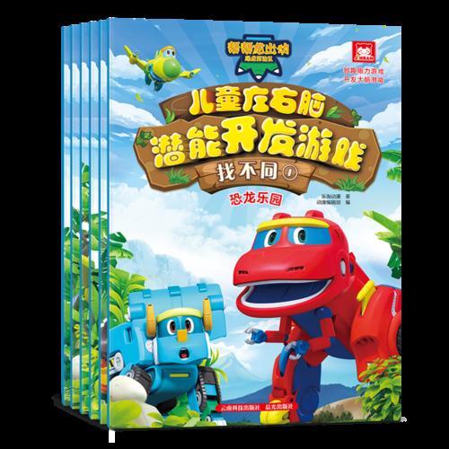 帮帮龙出动恐龙探险队·儿童左右脑潜能开发游戏.找不同(套装共6册)