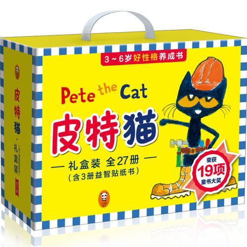 小读客·宝宝第一套好性格养成书:皮特猫1~4辑礼盒装(全27册·含3册贴纸书)(乐观、自信、勇敢……皮特猫在美国家喻户晓,几乎每个孩子都在读!)