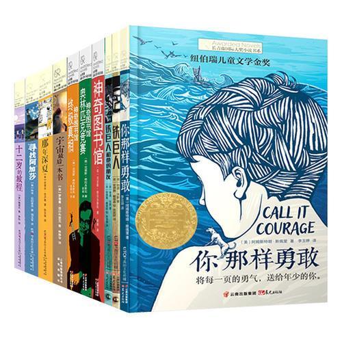 长青藤国际大奖小说套装系列·第二辑(全10册)
