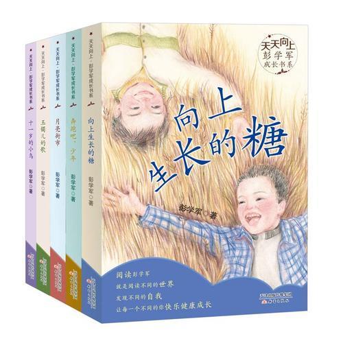 天天向上·彭学军成长书系(5册套装)
