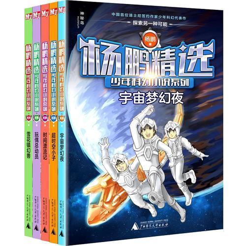 杨鹏精选少年科幻小说系列 (全五册)