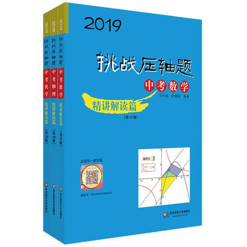2019挑战压轴题·中考数学物理化学精讲解读篇套装(全三册)