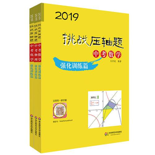 2019挑战压轴题·中考数学物理化学强化训练篇套装(全三册)