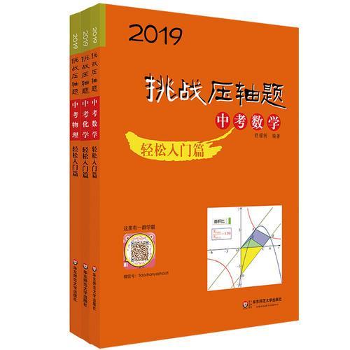 2019挑战压轴题·中考数学物理化学轻松入门篇套装(全三册)