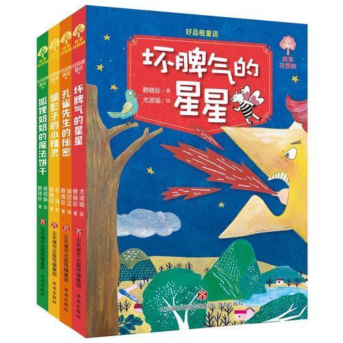 故事奇想树·好品格童话