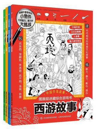 中国传统故事图画捉迷藏综合游戏书(4册)