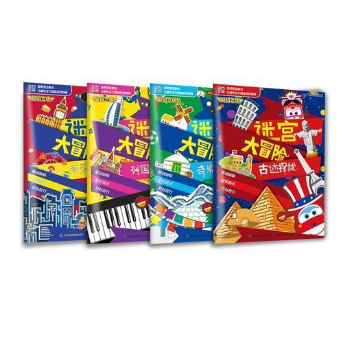 超级飞侠迷宫大冒险 (4册)