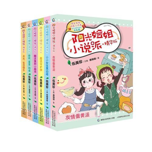 阳光姐姐小说派·精华版(6册)