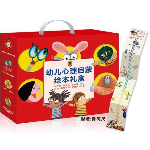 小读客·幼儿心理启蒙绘本礼盒(套装共8册)(涵盖8项幼儿心理点:世界观、竞争观、家庭观、好奇心、合作、勇气、友谊、拓展视野。)
