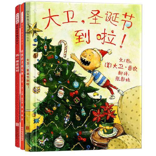 大卫 圣诞节到啦!——(圣诞套装全3册)