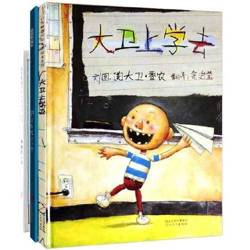 大卫上学去——爱上幼儿园(套装全3册)