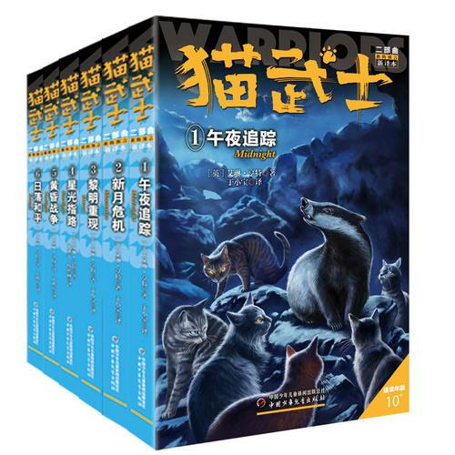 猫武士二部曲——新的预言(全6册)