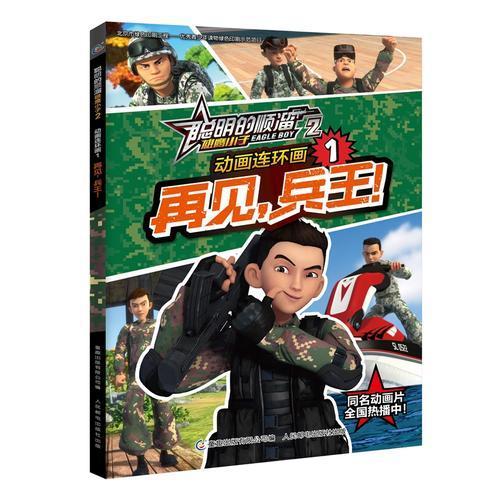 聪明的顺溜之雄鹰小子2 动画连环画(1-5)(5册)