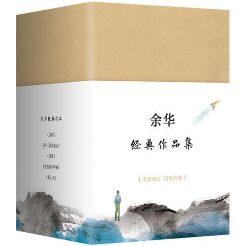 余华经典作品集(活着,许三观卖血记,兄弟,在细雨中呼喊,第七天)