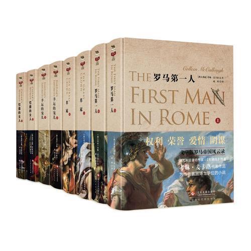 罗马主宰系列套装(1-8)册(精装版)