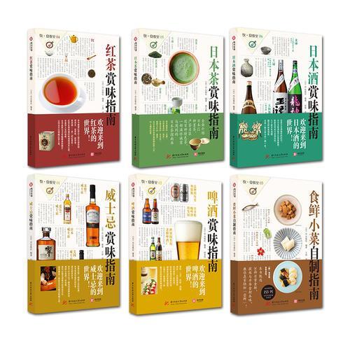 饮食教室:威士忌、啤酒、日本酒、红茶、日本茶、食鲜小菜自制(套装共6册)