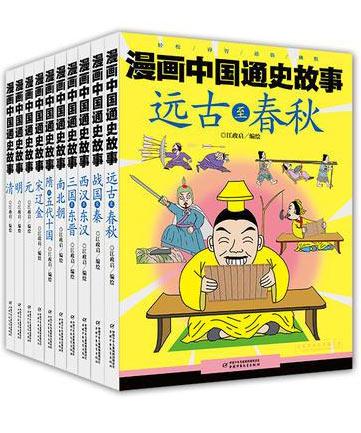 漫画中国通史故事(全10册)