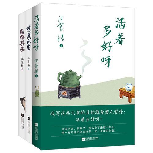 汪曾祺散文集3册套装