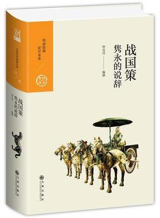 中国历代经典宝库 第二辑 12 战国策——隽永的说辞