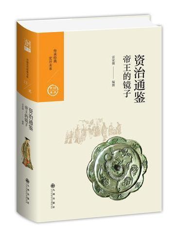 中国历代经典宝库 第二辑 13 资治通鉴——帝王的镜子