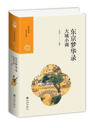 中国历代经典宝库 第二辑 16 东京梦华录——大城小调