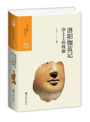 中国历代经典宝库 第二辑 14 洛阳伽蓝记——净土上的烽烟
